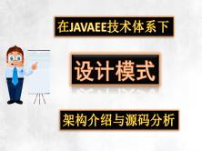 设计模式架构介绍与源码分析视频课程