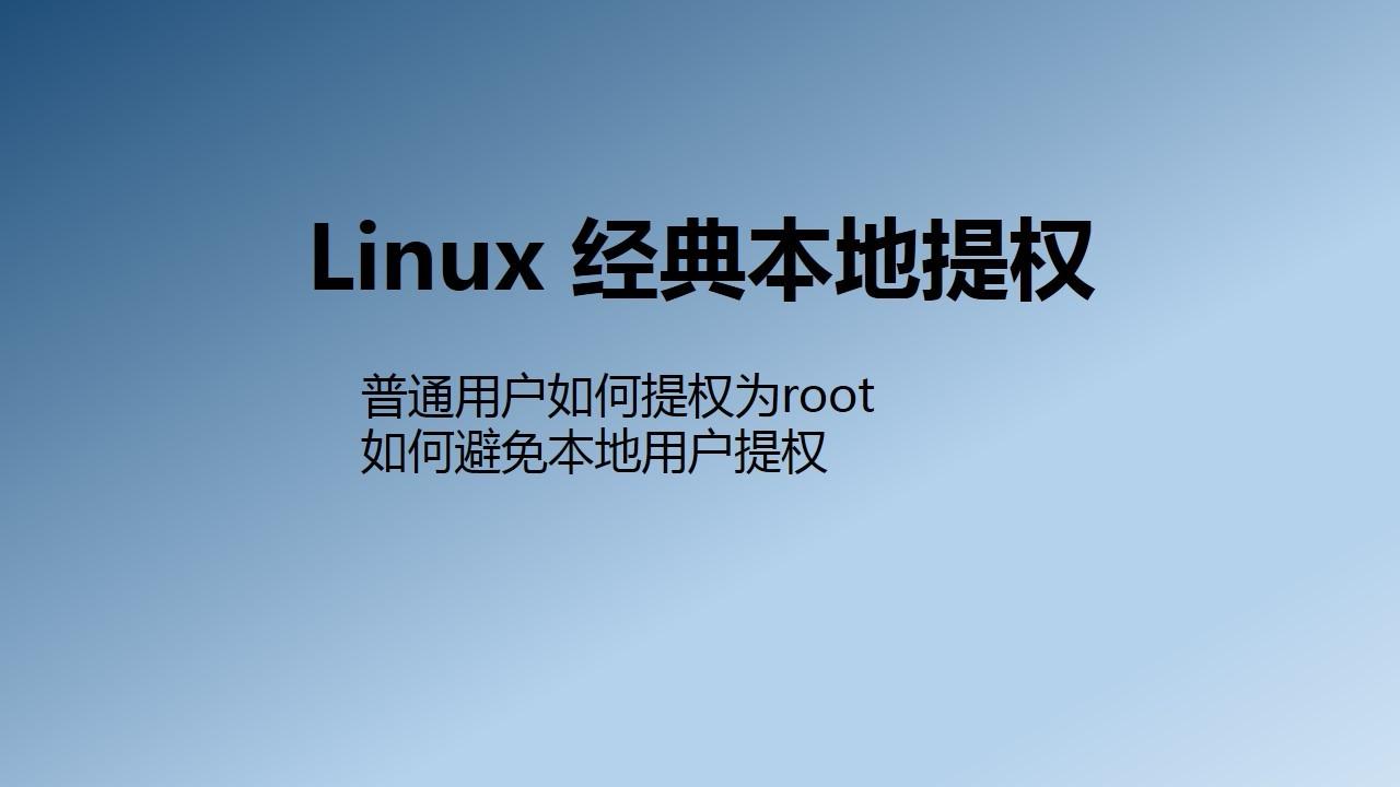 Linux 经典本地提权_linux安全