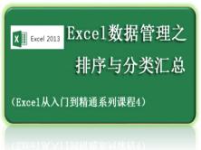 Excel数据管理之排序与分类汇总视频课程