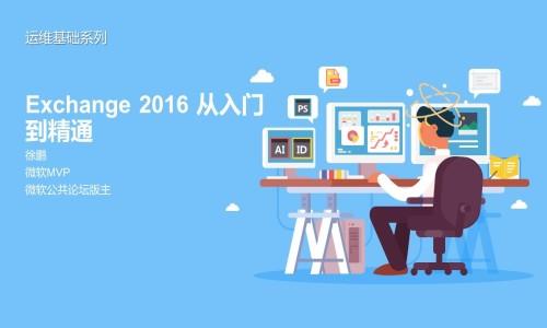 运维基础-Exchange 2016 从入门到精通