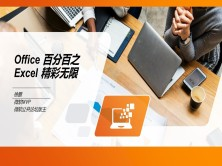 Office 365 从入门到精通之Excel 30小时全接触
