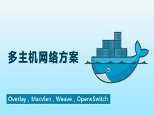 Docker多主机网络主流方案实践