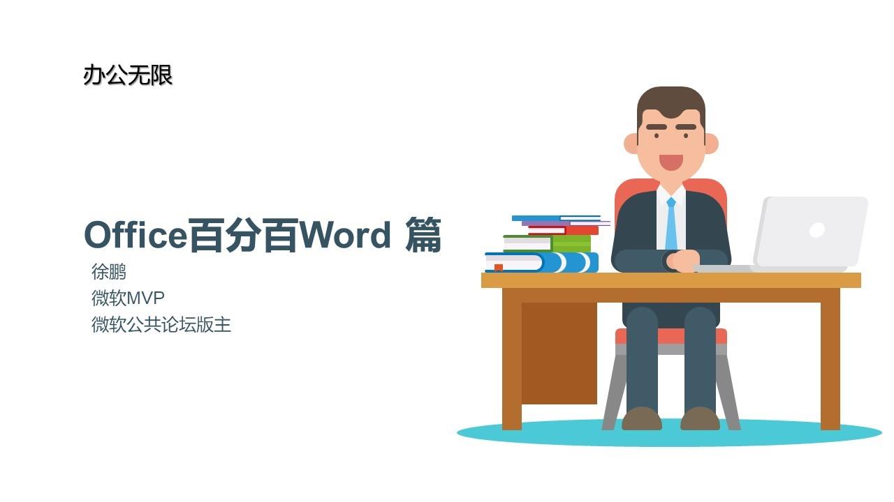 Office 365 基础与提升之Word篇