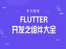 Flutter开发之组件大全