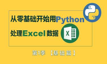 【曾贤志】从零基础开始用Python处理Excel数据 - 第1季 基础篇