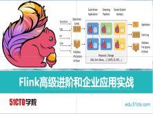 Flink高级进阶和企业应用实战
