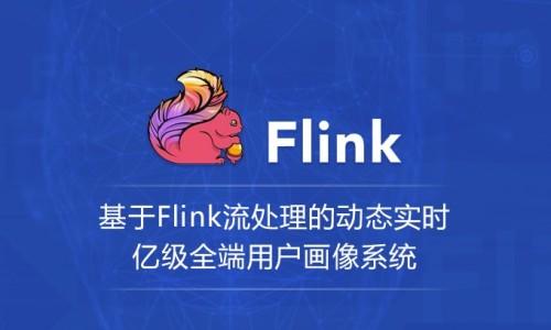 基于Flink流处理的动态实时亿级电商全端用户画像系统