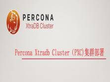 Percona Xtradb Cluster(PXC)集群部署