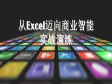 從Excel邁向商業智能