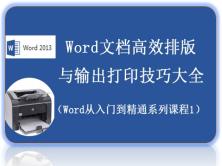 Word文档高效排版与输出打印技巧大全