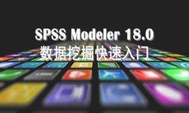 SPSS Modeler 18.0数据挖掘快速入门视频课程