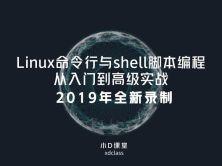 19年录制正版Linux教程shell视频教程入门到高级实战awk sed教程阿里云