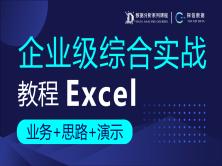 Excel 企業級綜合實戰教程(業務 + 思路 + 詳細演示)
