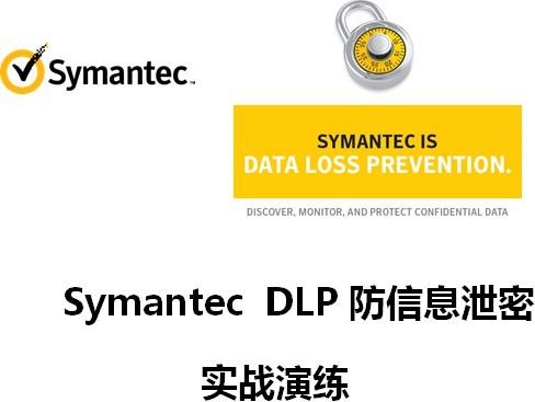 Symantec DLP企业级数据防泄密解决方案 - 实战演练