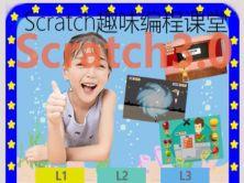 Scratch3.0趣味编程L2-边玩边学轻松探索