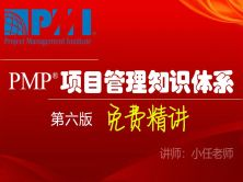 PMP?考試第六版免費視頻精講培訓課程