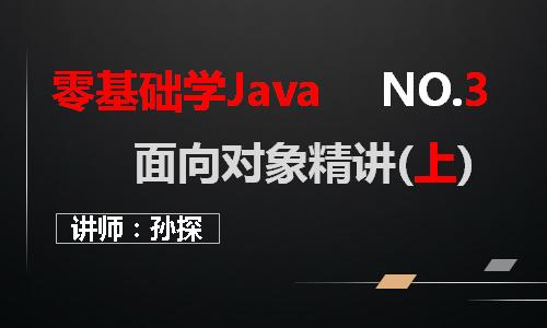 Java面向对象精讲(上)
