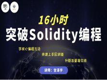 【悦知大学】零基础16小时突破Solidity编程视频课程