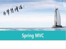 SpringMVC 5 视频课程