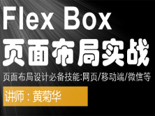 Flex Box页面布局实战课程(网页移动端微信等)