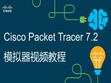 《Cisco Packet Tracer 7.2.1》4节课学习思科2019**版模拟器