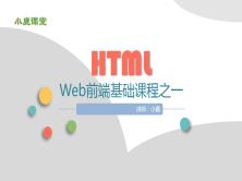 Web前端基础之一——HTML入门