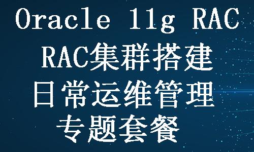 Oracle 11g RAC集群安裝搭建日常運維管理套餐視頻