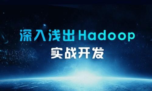 大數據Hadoop生態圈體系完整視頻課程