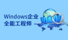 Windows全能工程师