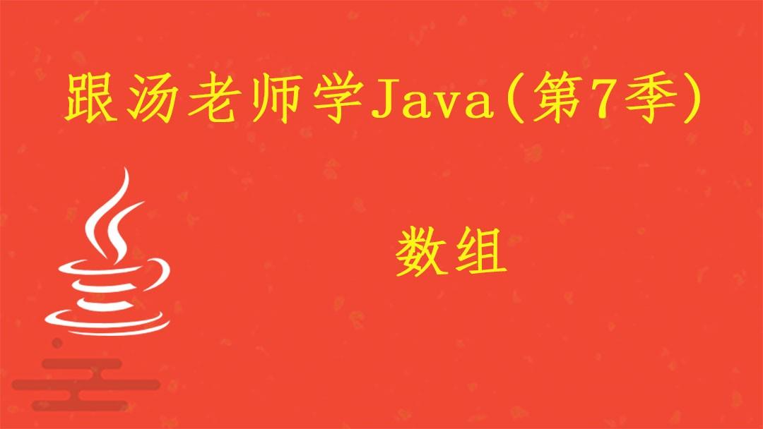 跟汤老师学Java(第7季):数组