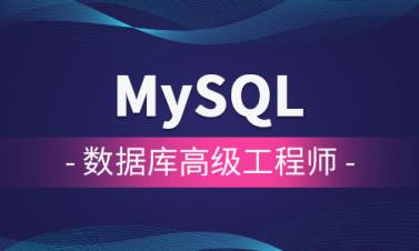MySQL高级工程师