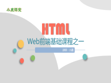 Web前端基礎之一——HTML入門