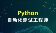 Python自动化测试中级提升训练营