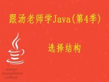 跟汤老师学Java(第4季):选择结构
