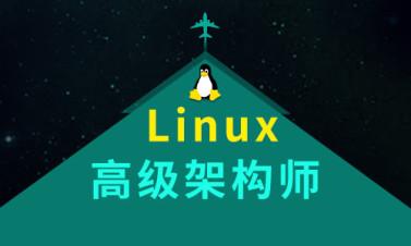 Linux高级架构师