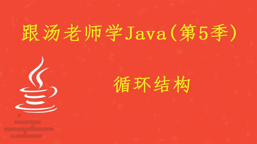 跟汤老师学Java(第5季):循环结构