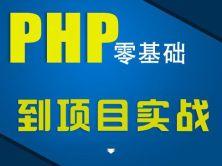 PHP零基础到项目实战视频课程