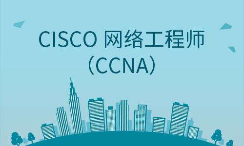 思科CCNA 认证