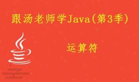 跟汤老师学Java(第3季):运算符