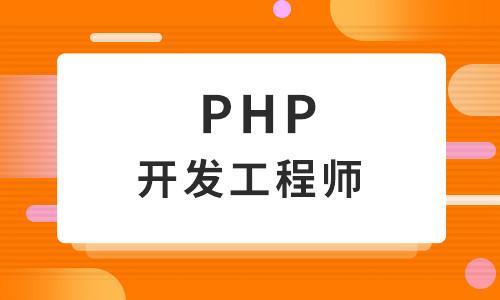 PHP高级开发工程师高薪就业班