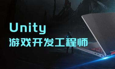 Unity游戲開發工程師