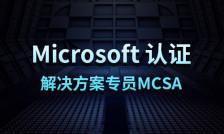 Microsoft 認證解決方案專員MCSA