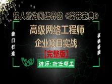 2020企业网络实战课程集锦[网络工程师]
