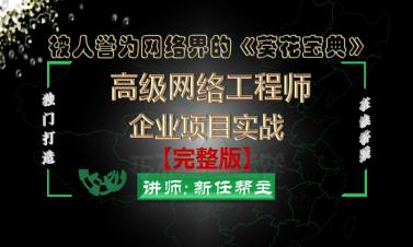 2019企业网络实战课程集锦[网络工程师]