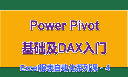 Excel Power Pivot基礎及DAX入門
