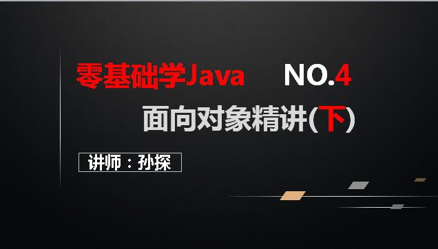 Java面向对象精讲(下)