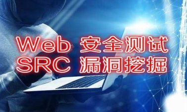 Web安全測試之SRC挖掘經驗分享