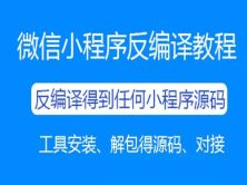 微信小程序反編譯獲取前端源碼(贈送百套小程序源碼和工具)