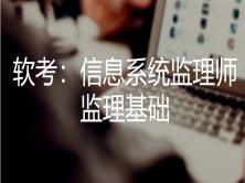 【软考】信息系统监理师-基础课程