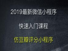 2020微信小程序快速入门课程